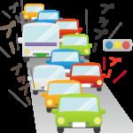 渋滞はナゼ起こる?失敗しない事前対策と回避方法とは?